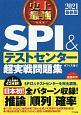 史上最強 SPI&テストセンター 超実戦問題集<最新版> 2021