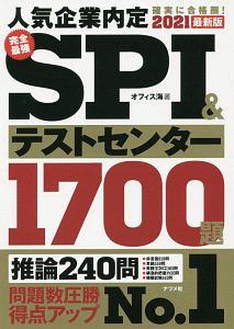 『完全最強 SPI&テストセンター 1700題<最新版> 2021』オフィス海