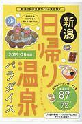 新潟日帰り温泉パラダイス 2019-2020