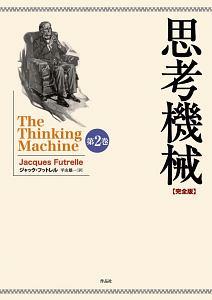 思考機械<完全版>