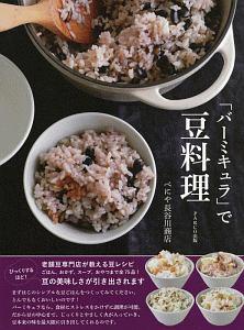 べにや長谷川商店『「バーミキュラ」で豆料理』