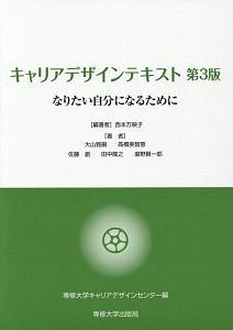 佐藤創『キャリアデザインテキスト<第3版>』