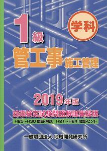 1級 管工事施工管理<技術検定試験問題解説集録版> 2019