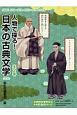 人物で探る!日本の古典文学第2期 全2巻セット