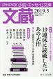 文蔵 2019.5 PHPの「小説・エッセイ」文庫