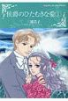 侯爵のひたむきな愛 (1)
