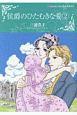 侯爵のひたむきな愛(2)