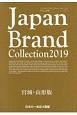 Japan Brand Collection<宮城・山形版> 2019