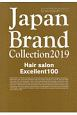 Japan Brand Collection 2019