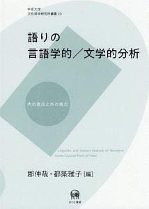 都築雅子『語りの言語学的/文学的分析 内の視点と外の視点 中京大学文化科学研究所叢書20』