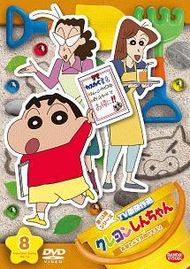 クレヨンしんちゃん TV版傑作選 第13期シリーズ