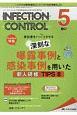 INFECTION CONTROL 28-5 2019.5 ICT・ASTのための医療関連感染対策の総合専門誌