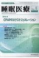 睡眠医療 13-1 睡眠医学・医療専門誌