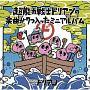 超能力戦士ドリアンの楽曲が7つ入ったミニアルバム(DVD付)
