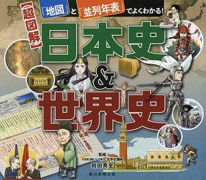 【超図解】日本史&世界史