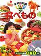 食べもの 学研の図鑑 LIVE eco