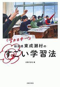 「学力日本一!」秋田県東成瀬村のすごい学習法