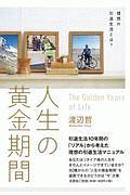 『人生の黄金期間』渡辺哲