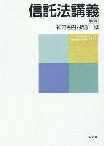 神田秀樹『信託法講義<第2版>』