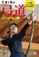 動画で学ぶ 弓道 基本~称号者への道