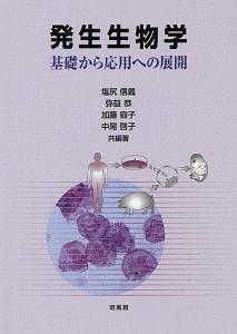 塩尻信義『発生生物学 基礎から応用への展開』