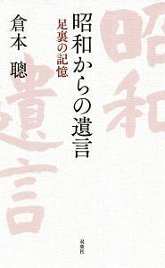 『昭和からの遺言 足裏の記憶』倉本聰