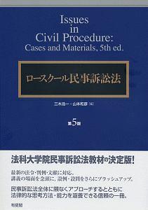 『ロースクール民事訴訟法<第5版>』三木浩一
