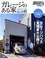 ガレージのある家 建築家作品集(42)