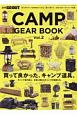 GO OUT CAMP GEAR BOOK 別冊GO OUT (2)