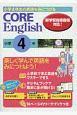 小学4年生の英語をみにつける CORE English 4年