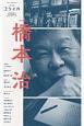 ユリイカ 2019.5 臨時増刊号 総特集:橋本治