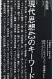 現代思想 2019.5 臨時増刊号 総特集:現代思想43のキーワード