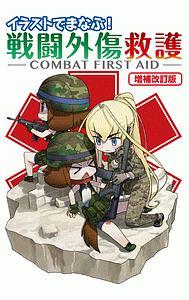イラストでまなぶ! 戦闘外傷救護 COMBAT FIRST AID<増補改訂版>
