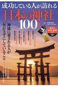 東條英利『成功している人が訪れる日本の神社100選』