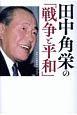 田中角栄の「戦争と平和」