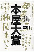 本の雑誌編集部『本屋大賞 2019』