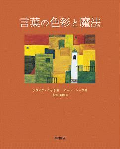 『言葉の色彩と魔法』松永美穂