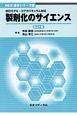 製剤化のサイエンス<改訂9版> NEO薬学シリーズ 改訂モデル・コアカリキュラム対応