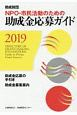 NPO・市民活動のための助成金応募ガイド 2019