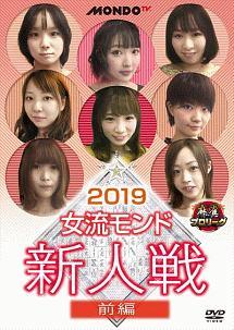 2019女流モンド新人戦 前編