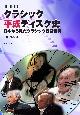 クラシック 平成ディスク史 日本から見たクラシック音楽情勢