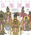 みるみるつながる仏像図鑑 流れや関係が見えるから、歴史や仏教がわかる、何より
