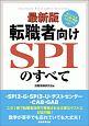 転職者向けSPIのすべて<最新版> SPI3-G・SPI3-U・テストセンター・CAB