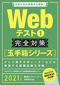 Webテスト 完全対策 玉手箱シリーズ 2021 就活ネットワークの就職試験完全対策2