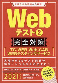Webテスト 完全対策 TG-WEB・Web‐CAB・WEBテスティングサービス 2021 就活ネットワークの就職試験完全対策3
