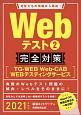 Webテスト 完全対策 TG-WEB・Web‐CAB・WEBテスティングサービス 2021 就活ネットワークの就職試験完全対策3 先輩たちの情報から再現!(2)