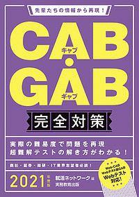 CAB・GAB 完全対策 2021 就活ネットワークの就職試験完全対策4