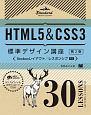 HTML5&CSS3標準デザイン講座 30LESSONS<第2版>