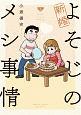 新婚よそじのメシ事情 (2)