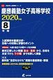 慶應義塾女子高等学校 高校別入試問題シリーズA13 8年間 2020